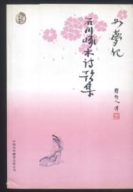 如梦记石川啄木诗歌集(苦雨斋译丛) 【32开 05年一版一印 3000册】