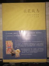 飞龙骏马 中国广泛地区的鞍毯和马具( 盒装全二册)2013年中英文初版