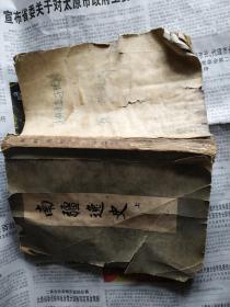 南疆逸史(上)(晚明史料丛书)