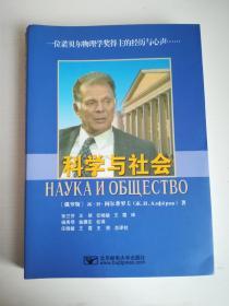 俄罗斯诺贝尔物理学奖获得者: 阿尔费罗夫、中国973计划项目首席科学家:任晓敏亲笔签名赠送本《科学与社会》,一版一印,定价109元,品相如图
