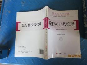 旅行社经营管理(第2版)