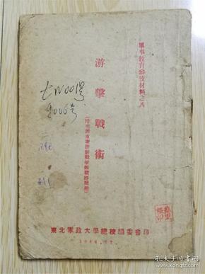 游击战术  毛泽东著游击战术的战略问题  1946年出版   罕见   东北军政大学印