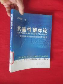 共赢性博弈论——多边贸易体制的国际政治经济学分析    (小16开)