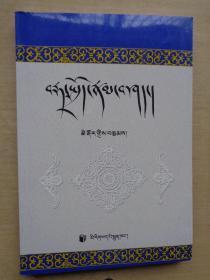 藏文文法(藏文)