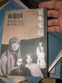 百年家族:林徽因