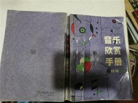 音乐欣赏手册 续集