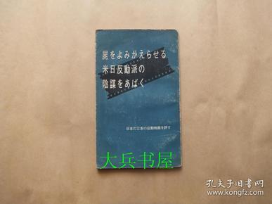日文原版书 尸をよみがえらせる米日反动派の阴谋をあばく ――日本の三本の反动映画を评す