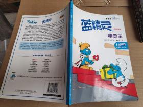 蓝精灵经典漫画:精灵王