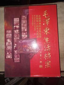 毛泽东生活档案(上下卷)大16开精装本