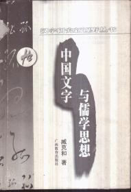 汉字研究新视野丛书 中国文字与儒学思想(精装)
