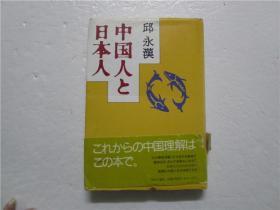 大32开日文原版 中国人と日本人(邱永汉著)