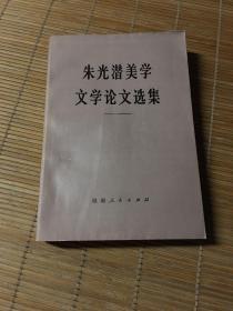 朱光潜美学文学论文选集