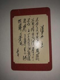 毛主席手书诗词卡 清平乐 盘山