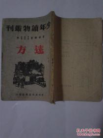 远方【少年读物从刊】无封底,32开