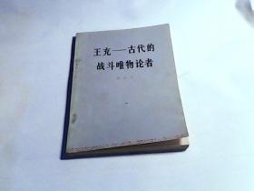 王充 -古代的战斗唯物论者