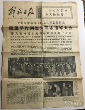 隆重举行周恩来同志追悼大会(解放日报)