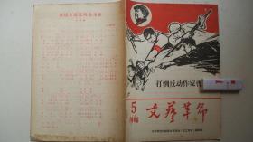 1968年北京师范学院编印《文艺革命》(第5期)(文革期刊有关曹禺)