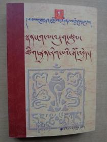 诗镜明鉴(藏文)
