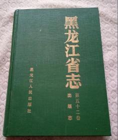 黑龙江省志.第五十二卷.出版志