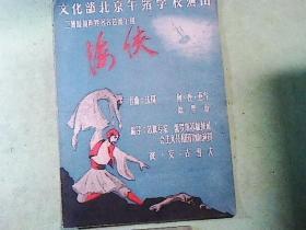 芭蕾舞剧节目单:海侠(白淑湘。1959年)