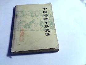 中国儒法斗争史话
