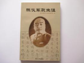 陈仪军政生涯