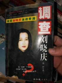 调查刘晓庆