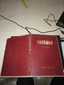 河南省药品标准(1984年版) 精装本..