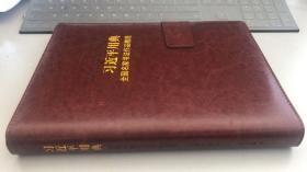 习近平用典全国名家书法作品精选:记事珍藏版(皮面精装)。