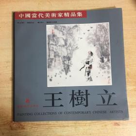 中国当代美术家精品集  王树立 签赠本