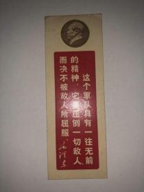 毛主席语录书签(卡片)