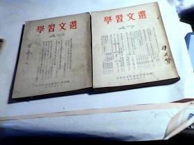 《学习文选46.47》中共中央中南局宣传部,1954.