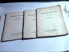 政治经济学参考资料 第一,二,三辑 1956年版