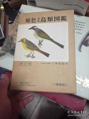 原色日本鸟类图鉴[日文版]