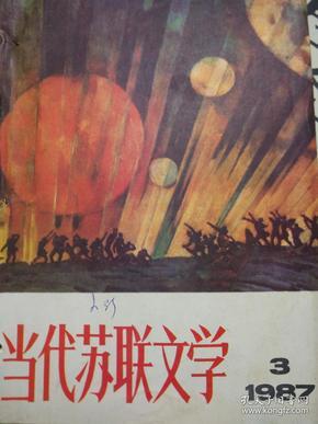 当代苏联文学[1987.3]