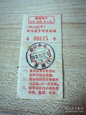 加盖1971年浙江余杭塘栖邮戳国内挂号邮件收据