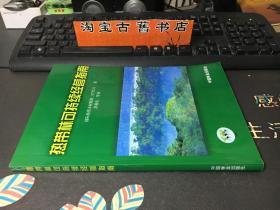 热带林可持续经营指南