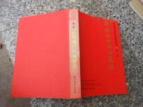 浙东抗战与敌后抗日根据地史料丛书 第六卷 根据地的各项建设