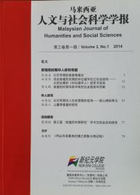 马来西亚人文与社会科学学报2014第三卷第一期(货号:62)
