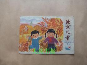 北京儿童1978年20期