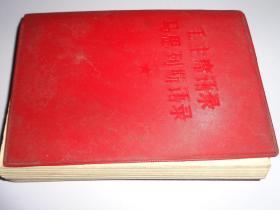 毛主席马恩列斯语录【64开】带毛林提词