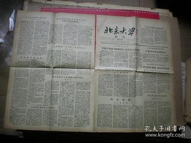 北京大学校刊 1955年 第52期
