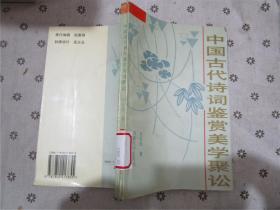 中国古代诗词鉴赏美学聚讼
