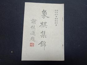 象棋集锦+象棋集锦续编