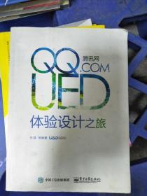 特价!腾讯网UED体验设计之旅9787121257070