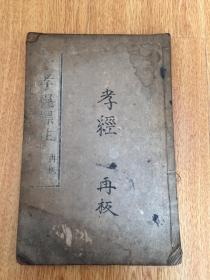 宽政六年(1794年)和刻《古文孝经标注》一册全