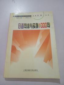 日语句法与实例1000句,,。