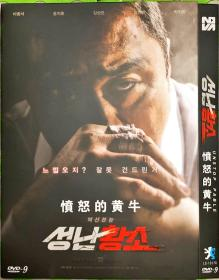 奋斗的黄牛(2018)韩国/动作/犯罪 LS-10170 DVD-9 非刻录碟 非百度云网盘