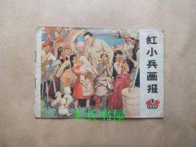 红小兵画报1977.7