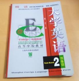 大学英语 预备级 2(精读修订本)